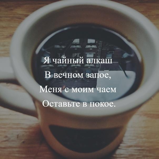 Я кофейный алкаш в вечном запое картинка