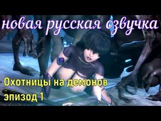 Охотницы на демонов эпизод 1 (русские титры big tits, brazzers, sex, porno,blowjob,мамка на русском, мультики, хентай, японские)