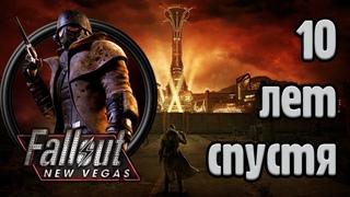 10 лет Fallout: New Vegas | Игровая классика?
