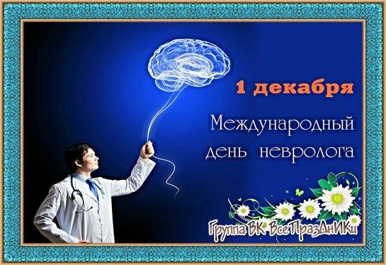 Поздравление для невролога