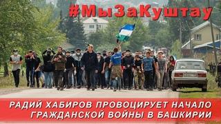 Начало столкновения между защитниками Куштау и силовиками
