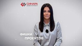 """Фишки новых проектов """"Синара-Девелопмент"""""""