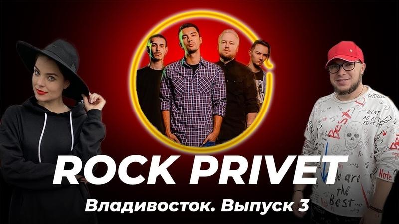 Гастролер Главные рок звезды YouTube ROCK PRIVET о фанатках каверах и песнях Бузовой