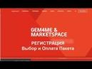 Gem4me Market Space. Инструкция. Регистрация. Выбор и Оплата Пакета.