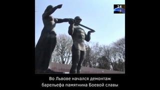 Во Львове начался демонтаж барельефа памятника Боевой славы