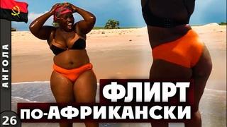 АНГОЛА | Как в АФРИКЕ подкатывают к ИНОСТРАНЦАМ | Толстушка ОТЖИГАЕТ