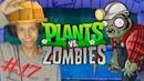 Прохождение Plants vs Zombies Растения против Зомби ЗОМБИ-КОПАТЕЕЕееЛЬ 17