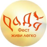 Логотип «РаДа-фест» - попробуй всё, выбери своё!