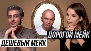 Дешёвый Мейк VS Дорогой  | Gev Mua, Антон Зимин и Ксения Каверина учат меня мейкапу