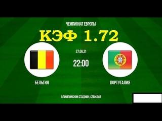 прогноз и ставка матча Бельгия - Португалия 1/8 финала EURO 2020  forecast Belgium Portugal