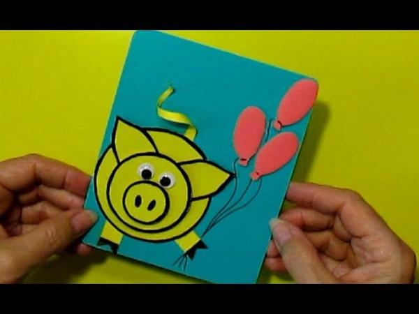 будучи открытка на новый год своими руками из бумаги с детьми свинья выбор