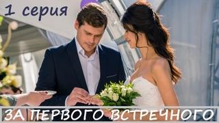 За первого встречного 1 серия (2021) Премьера! мелодрама (с 8 февраля 2021 на Первом канале анонс)