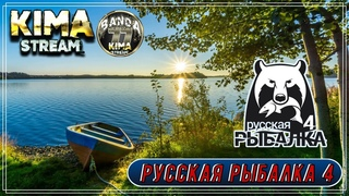 """РР4▶️№ 952 """"В ПОИСКАХ ТРОФЕЯ"""" - РУССКАЯ РЫБАЛКА 4 / Russian Fishing 4"""