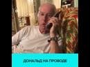 Дед говорит голосом Дональда Дака — Москва 24