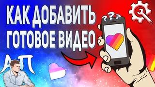 Как загрузить видео с телефона в Лайке в 2021 году? Как добавить видео в Likee?