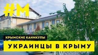 #МОНТЯН: Классный гостевой домик в Штормовом (субтитры) 😎 #КрымскиеКаникулы #СправжняОкупація