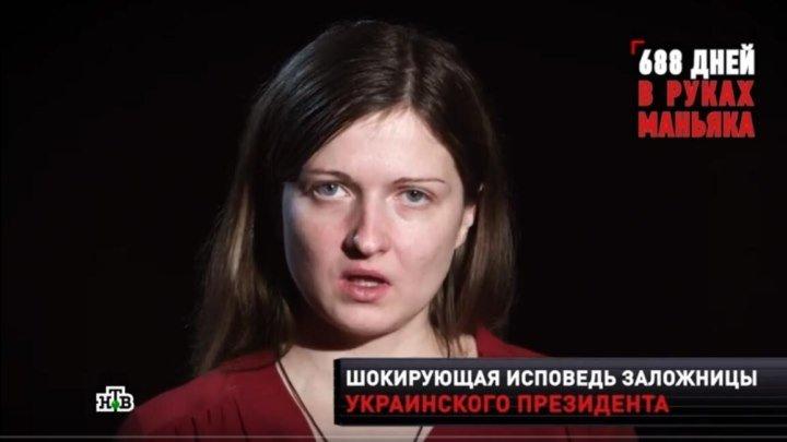 688 дней в плену у маньяка Новые русские сенсации