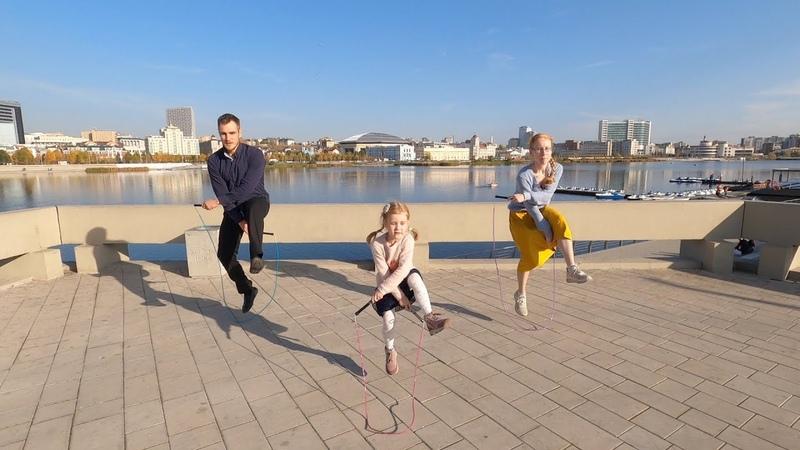 Спортивная семья показывает трюки со скакалками в Казани