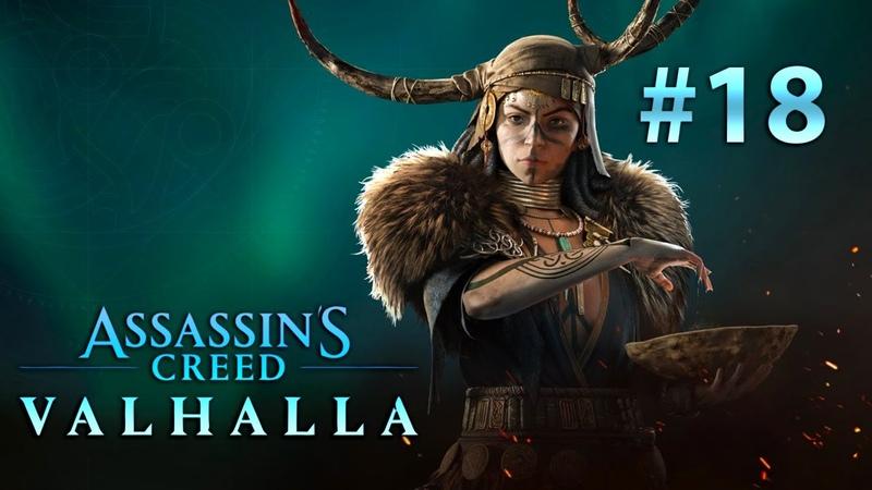 Assassin`s Creed Valhalla Серия №18 Дом для ведьмы