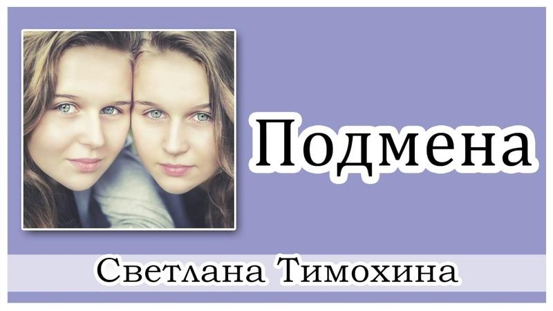 Подмена христианский рассказ. Светлана Тимохина.