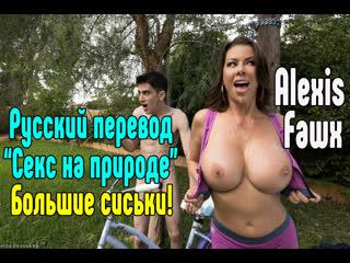 Alexis Fawx большие сиськи big tits [Трах, all sex, porn, big tits, Milf, инцест, порно blowjob brazzers секс анальное]
