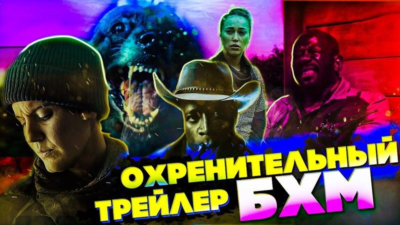 КТО ДИВЕРСАНТ Бойтесь ходячих мертвецов 6 сезон Обзор шикарного трейлера