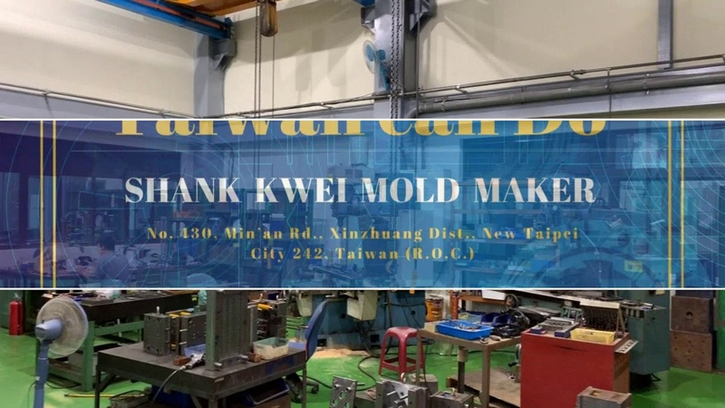 Taiwan can Do SHANK KWEI Taiwan mold factory Precision Plastic Mold Design Customization Products