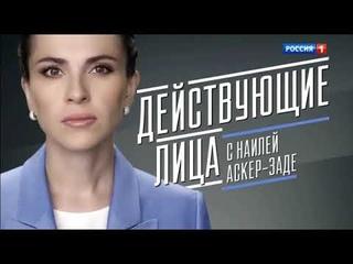Александр Лукашенко и его сын Николай Действующие Лица с Наилей Аскер-Заде выпуск от