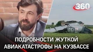 Миллиардер, депутат, инструкторы: кто был в самолете, упавшем в Кузбассе