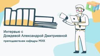 Интервью с преподавателем МХК ШЦПМ Дождевой А.Д.