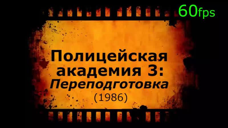 Кино АLive2325.[P|o|l|i|c|e.A\|ca-de-my3=86 MaximuM
