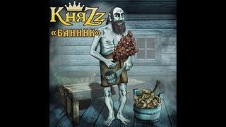 КняZz - Банник (Сингл)