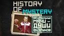 Новейшая история тайн баскетбольные мячи - души физруков.