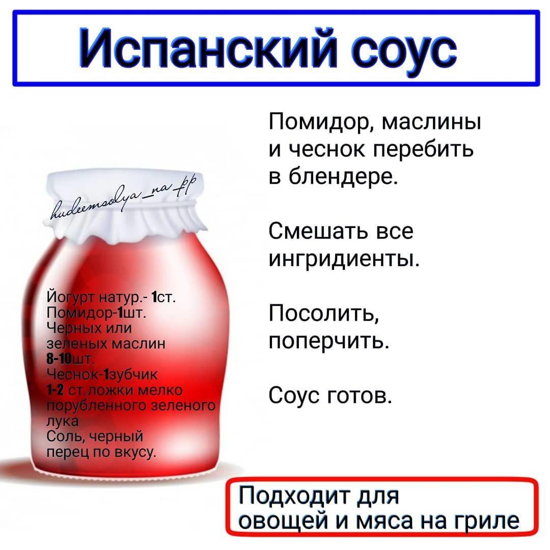 Подборка ПП соусов
