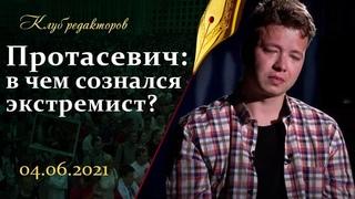 Протасевич: в чём сознался экстремист? Клуб редакторов