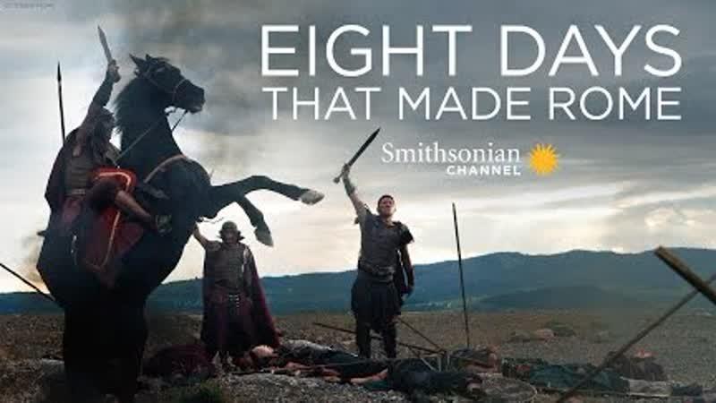 Восемь дней которые создали Рим 1 серия Последняя битва Ганнибала