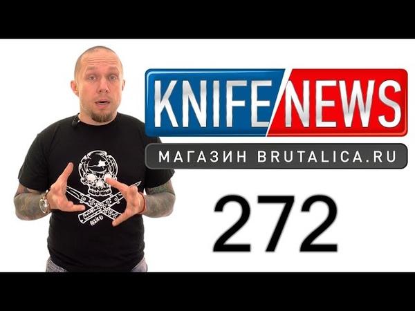 Knife News 272 бритва Бруталика