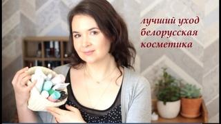 Супер УХОД. Белорусская косметика 🔥 Лучшие кремы, сыворотки, очищение.