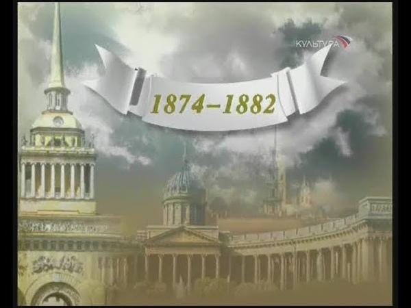 1874 1882 годы Убийство Александра II