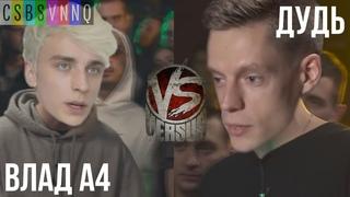 CSBSVNNQ Music - VERSUS - Дудь VS Влад А4