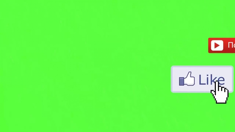 футаж подписка и лайк green screen Зеленый фон Скачать футаж_HD.mp4