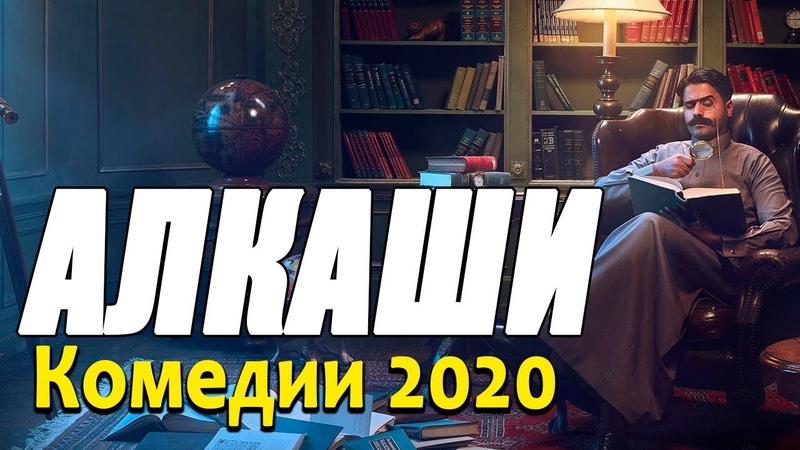 Добрая комедия про бизнес и сельских АЛКАШИ Русские комедии 2020 новинки HD 1080P