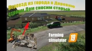 Farming simulator19 (РП) Мажор решил переехать в деревню.Строим Дом сносим старый