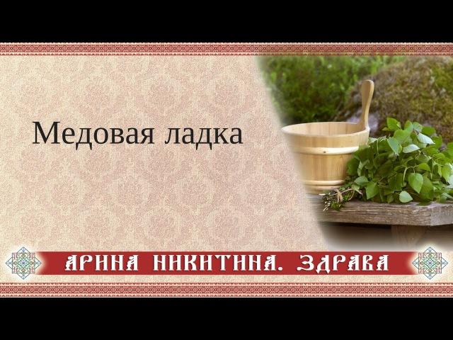Медовая ладка Арина Никитина