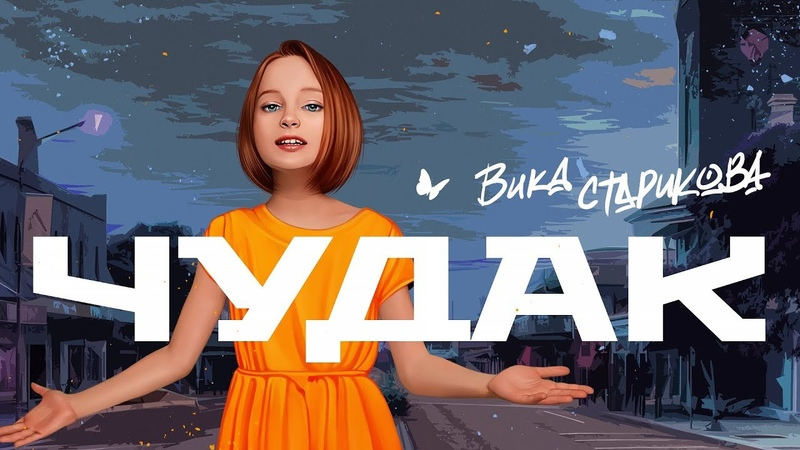 ВИКА СТАРИКОВА 10 лет - ЧУДАК (СПЛИН) / VIKA STARIKOVA 10 years - an ECCENTRIC (SPLEEN