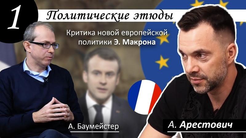 Арестович Политические этюды №1 Критика новой европейской политики Макрона