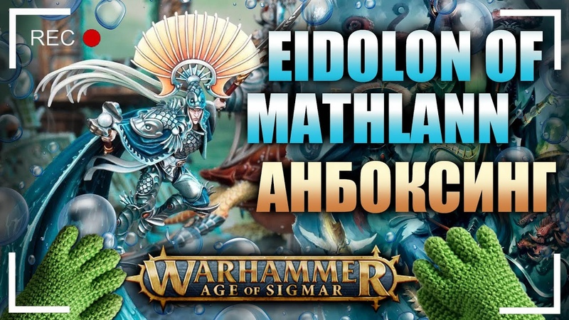 Анбоксинг Eidolon Of Mathlann Age of Sigmar. Что внутри коробки?