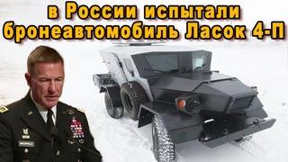 Бронеавтомобиль Ласок 4-П Чумной доктор прозвали его генералы НАТО с трудом придя в себя после шока