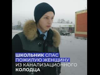 В Мордовии девятиклассник спас от гибели пожилую женщину