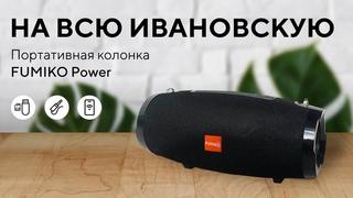 Портативная колонка FUMIKO Power